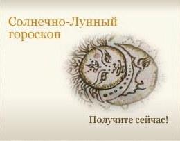 солнечно-лунный гороскоп