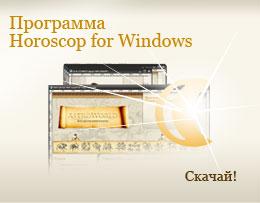 Программа Гороскоп