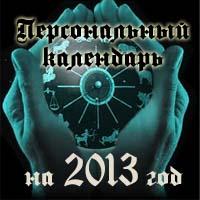 Персональный гороскоп на 2013 год