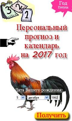 Заказать персональный гороскоп на 2017 год