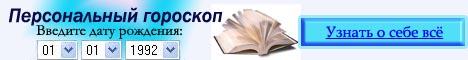 Звездный мир - астрологический портал: гороскопы, прогнозы, астрологический софт, услуги профессионального астролога, психологические тесты!